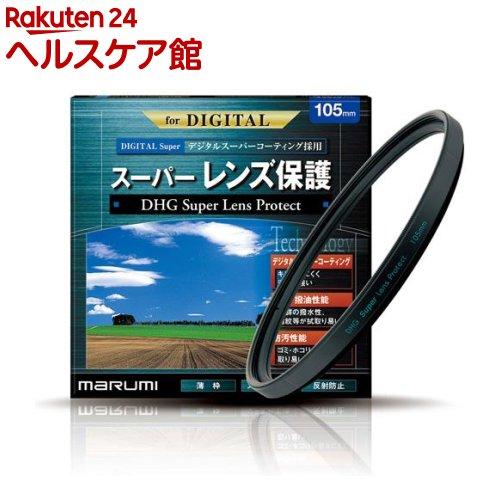 マルミ DHG スーパーレンズプロテクト 105mm(1コ入)【送料無料】