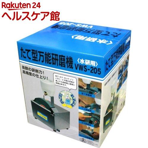 SK11 たて型万能研磨機(水研用) VWS-205(1個)【SK11】