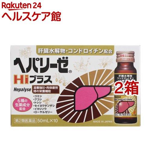 【第2類医薬品】ヘパリーゼHiプラス(50ml*10本入*2箱セット)【ヘパリーゼ】