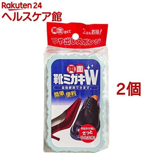 つや出しスポンジ 両面靴ミガキW 1コ入 国産品 お求めやすく価格改定 2コセット
