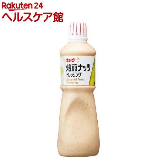 キユーピー 業務用 焙煎ナッツドレッシング(1000ml)【キユーピー】