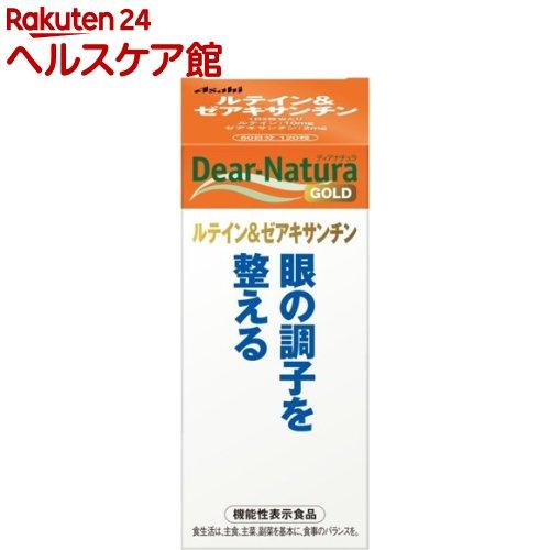 Dear-Natura ディアナチュラ ディアナチュラゴールド ルテイン ゼアキサンチン 60日分 正規認証品!新規格 新作多数 120粒