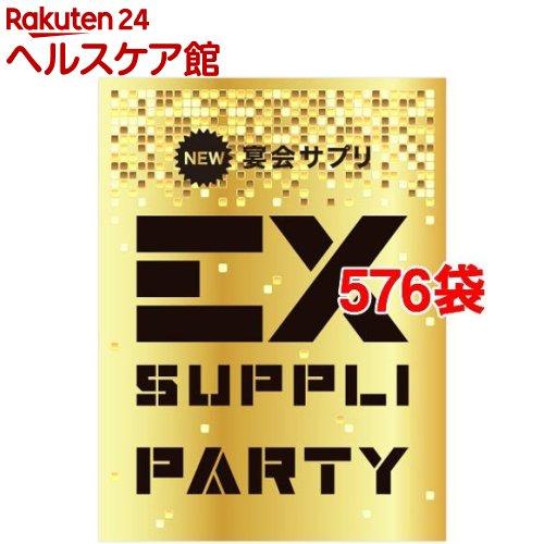 EX SUPPLI PARTY 宴会サプリ(4粒*576袋セット)【EX】