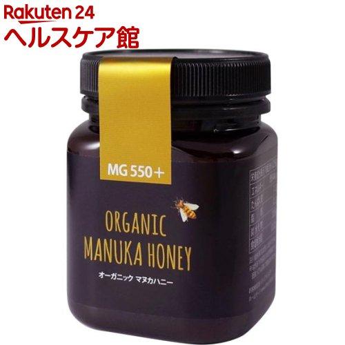 マックスハニー オーガニック マヌカハニー MG550+(250g)【マックスハニー】【送料無料】