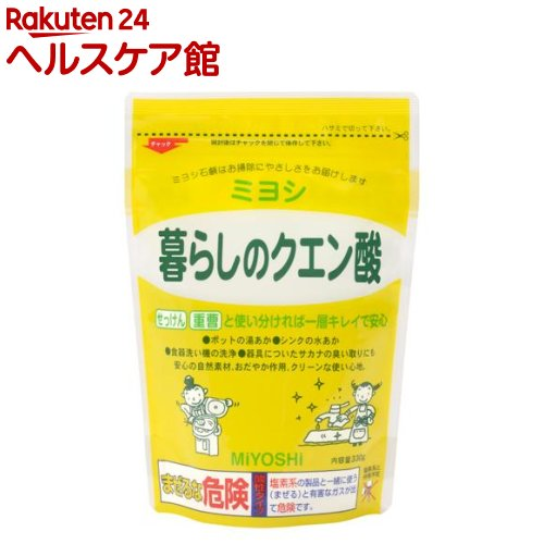ミヨシ石鹸 暮らしのクエン酸 ミヨシ石鹸 暮らしのクエン酸(330g)