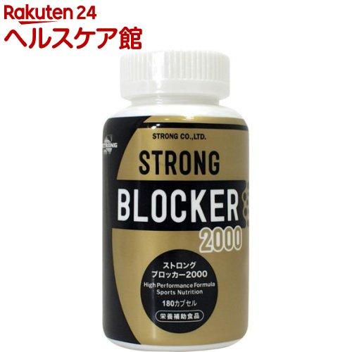 ストロング ブロッカー 2000(180カプセル)【STRONG】