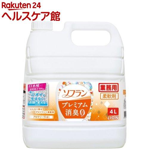 ソフラン プレミアム消臭 柔軟剤 4L アロマソープの香り 半額 お中元 業務用