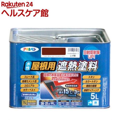 アサヒペン 水性屋根用遮熱塗料 こげ茶(5L)【アサヒペン】