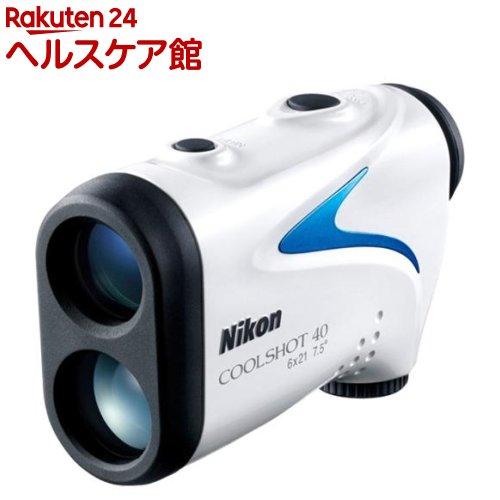 ニコン レーザー距離計 クールショット 40(1コ入)【送料無料】