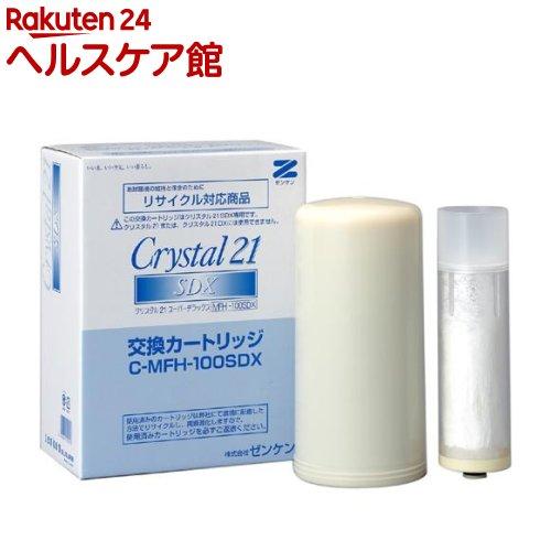 浄水器 クリスタル21SDX カートリッジ(1コ入)【送料無料】