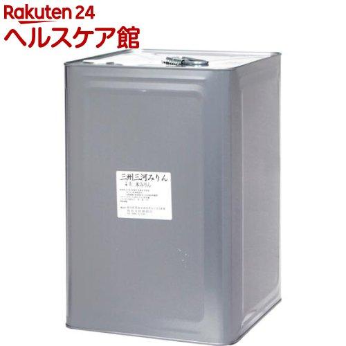 三州三河みりん 一斗缶(18000ml)【三州三河みりん】