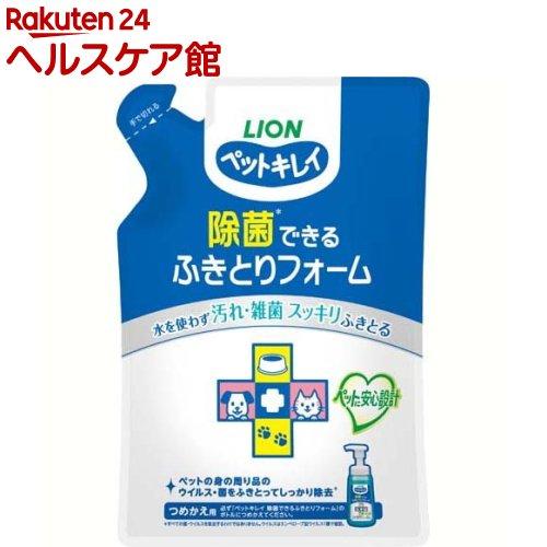 新商品 新型 男女兼用 ペットキレイ 除菌できるふきとりフォーム 200ml つめかえ用