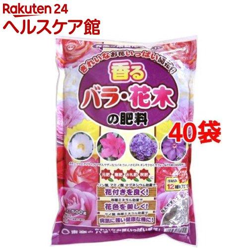 東商 バラ・花木の肥料(500g*40袋セット)