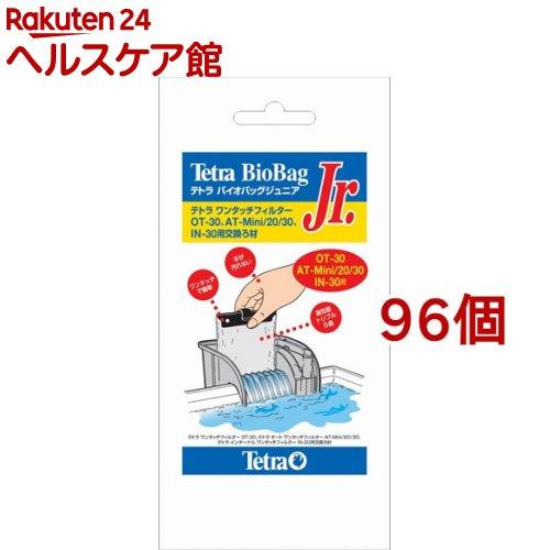 人気アイテム テトラ バイオバッグジュニア(96個セット)【Tetra(テトラ)】, 時計倉庫TOKIA eff939f2