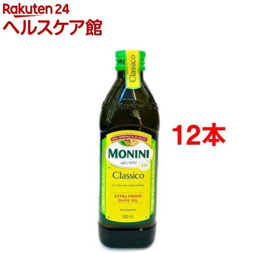 モニーニ エクストラバージンオリーブオイル クラシコ(500ml*12本セット)【モニーニ】