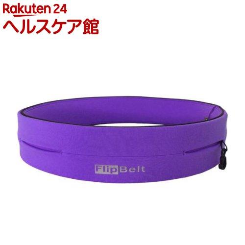 スポーツウエストポーチ Flip Belt(フリップベルト) バイオレット L FBV(1コ入)