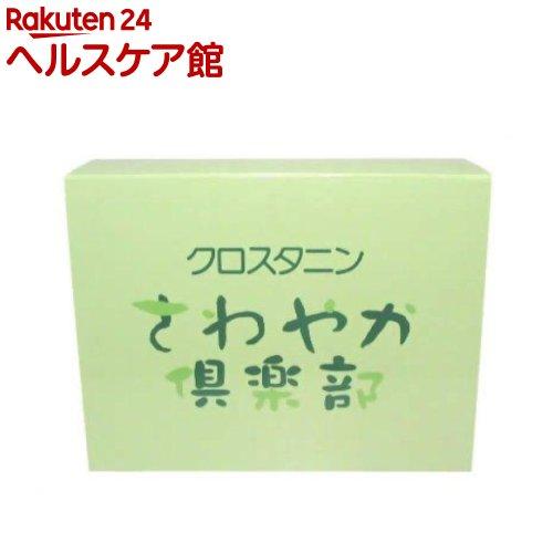 クロスタニン さわやか倶楽部(330粒)【クロスタニン】