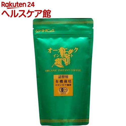 コーヒー むそう商事 オーガニックインスタント珈琲 一部予約 詰替 新入荷 流行 85g