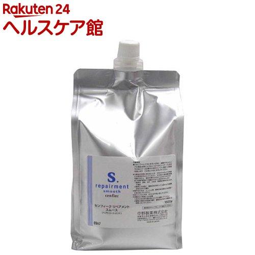 ナカノ センフィーク スムース トリートメント リフィル(1.5kg)【ナカノ】【送料無料】