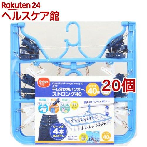 ダイヤ 干し分け角ハンガーストロング40 ピンチ40コ付(20個セット)【Daiya(ダイヤ)】