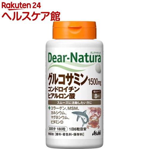 ☆国内最安値に挑戦☆ Dear-Natura ディアナチュラ グルコサミン コンドロイチン 30日分 入荷予定 ヒアルロン酸 180粒