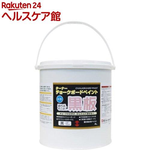 ターナー チョークボードペイント ブラック(4L)【ターナー】【送料無料】