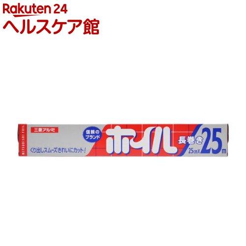 アルミホイル 三菱アルミ 三菱ホイル 25cm 未使用品 more30 公式ショップ slide_e6 1コ入 25m