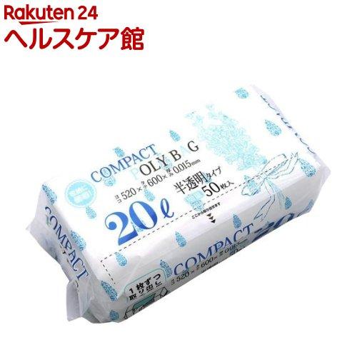 コンパクト ポリバッグ 半透明 20L 厚さ0.015mm(50枚*30パック入)