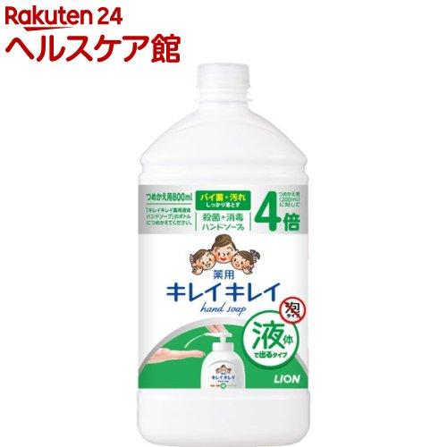 キレイキレイ 薬用液体ハンドソープ 800ml 詰替用 メーカー在庫限り品 舗