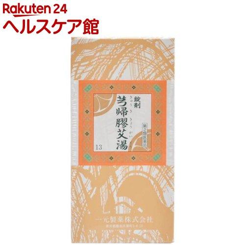 【第2類医薬品】一元 錠剤キュウ帰膠艾湯(1000錠)【送料無料】