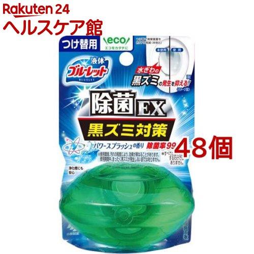 液体ブルーレットおくだけ 除菌EXつけ替用 パワースプラッシュ(70ml*48個セット)【ブルーレット】