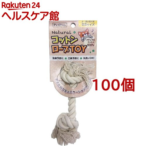 ペットプロ ナチュラルコットンロープTOY SS(100個セット)【ペットプロ(PetPro)】