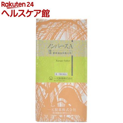 【第2類医薬品】一元 ノンパースA (葛根湯加辛夷川キュウ)(1000錠)【送料無料】