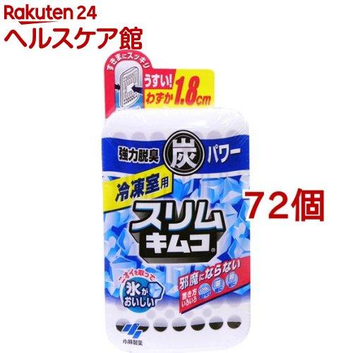 スリムキムコ 冷凍室用(26g*72個セット)【キムコ】