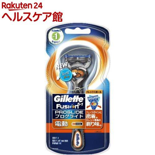 ジレット プログライド フレックスボール パワーホルダー 髭剃り(ホルダー+替刃1コ入)【ジレット】