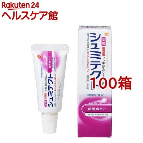 薬用シュミテクト 歯周病ケア 高濃度フッソ配合(1450ppm)(22g*100箱セット)【シュミテクト】