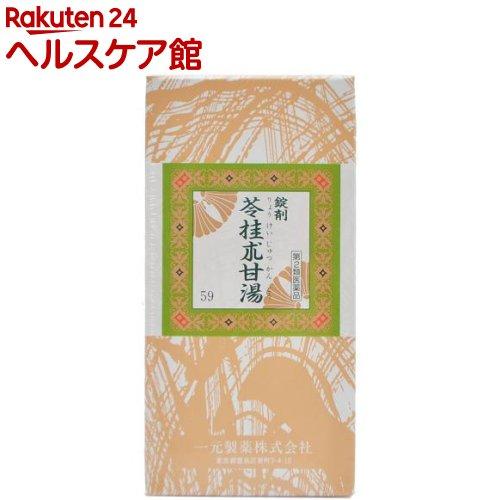 【第2類医薬品】一元 錠剤苓桂朮甘湯(1000錠)【送料無料】