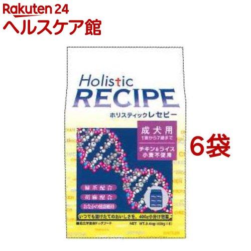 ホリスティックレセピー チキン&ライス 成犬用 1歳から7歳まで(2.4kg*6コセット)【ホリスティックレセピー】【送料無料】