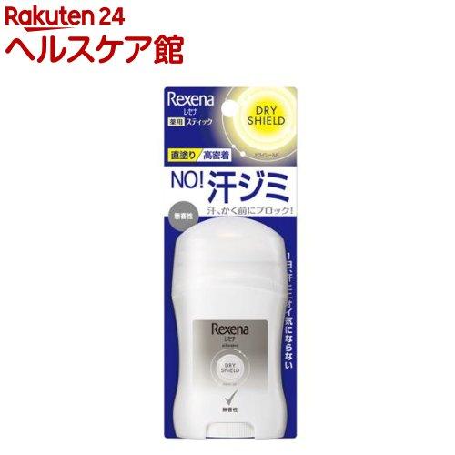 REXENA レセナ ドライシールドパウダースティック 無香性 spts7 20g 爆買い送料無料 ギフト プレゼント ご褒美 spts12
