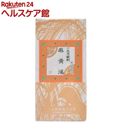 【第2類医薬品】一元乃錠剤麻黄湯(1000錠)【送料無料】