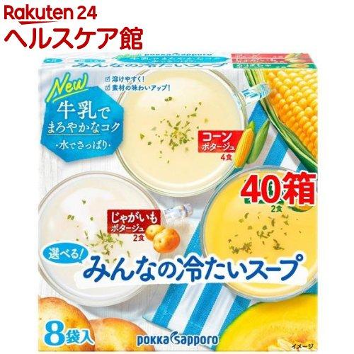 選べる!みんなの冷たいスープ(8食入*40箱セット)【ポッカサッポロ】
