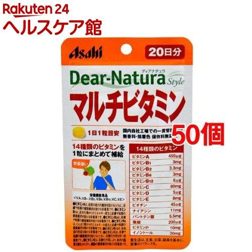 ディアナチュラスタイル マルチビタミン 20日分(20粒入*50個セット)【Dear-Natura(ディアナチュラ)】