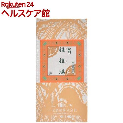 【第2類医薬品】一元 錠剤桂枝湯(1000錠)