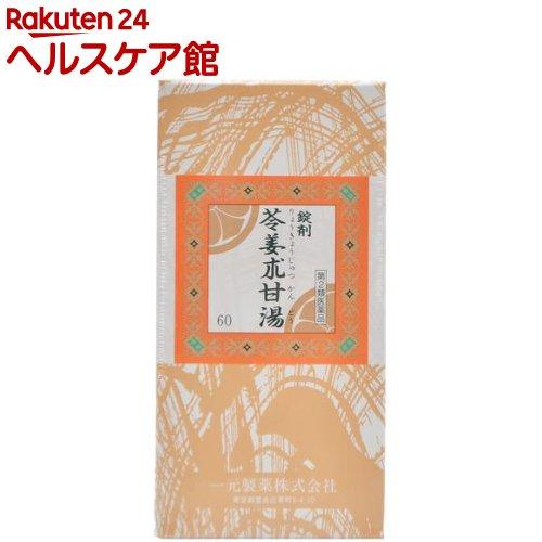 【第2類医薬品】一元 錠剤苓姜朮甘湯(1000錠)【送料無料】