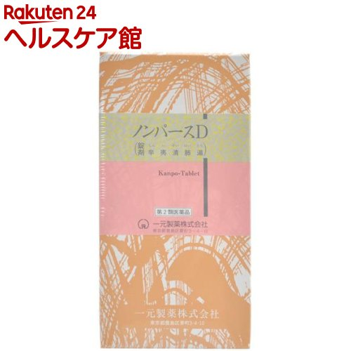 【第2類医薬品】一元 ノンパースD (辛夷清肺湯)(1000錠)【送料無料】