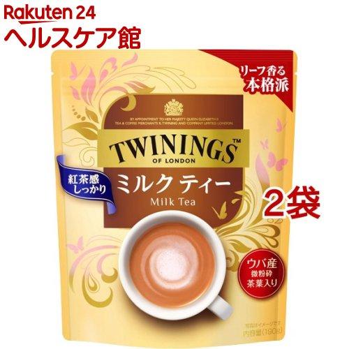 チープ 5%OFF トワイニング TWININGS ミルクティー 2袋セット 190g