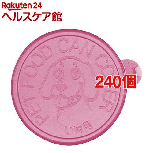 リッチェル 犬用 缶詰のフタ ピンク(240個セット)