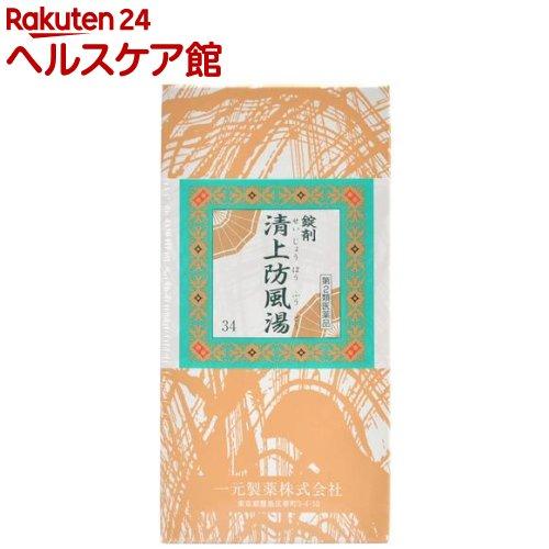 【第2類医薬品】一元 錠剤清上防風湯(1000錠)【送料無料】