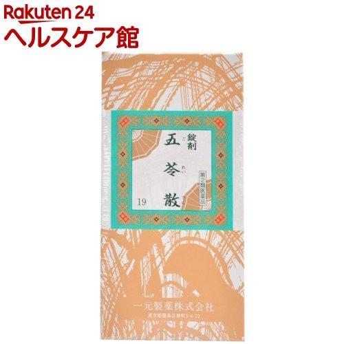 【第2類医薬品】一元 錠剤五苓散(1000錠)【送料無料】