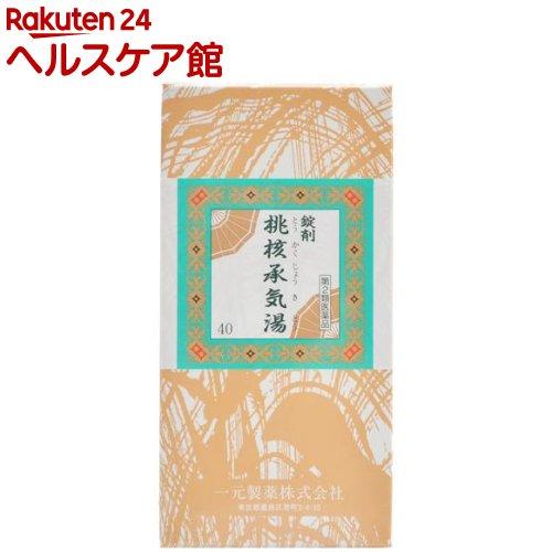 【第2類医薬品】一元 錠剤桃核承気湯(2500錠)【送料無料】